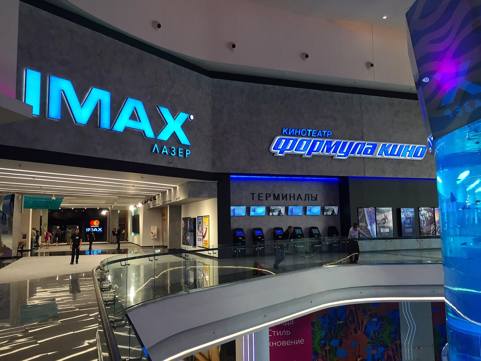 Формула кино билет детский как посмотреть афишу большого театра